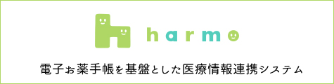 harmo 電子お薬手帳を基盤とした医療情報連携システム