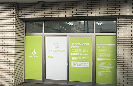 メトロ調剤薬局 新道店